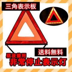 "Thumbnail of ""三角表示板 三角反射板 車 カー用品 追突事故 警告表 バイク ツーリング"""