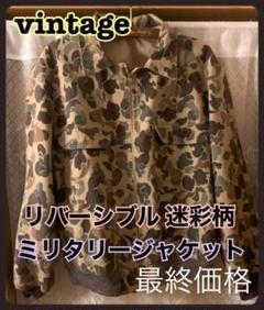 "Thumbnail of ""vintage!リバーシブル カモフラージュ柄ミリタリージャケット"""