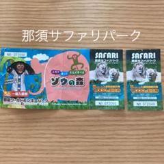 "Thumbnail of ""那須サファリパーク 1000円割引券大人2枚"""