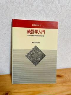 "Thumbnail of ""統計学入門"""