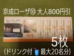 "Thumbnail of ""京成ローザ⑩ 映画観賞割引券 株主優待券 5枚組 ⑬"""