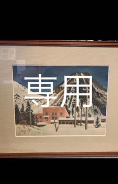 """Thumbnail of """"雪の発電所 岡 鹿之助 木版画"""""""