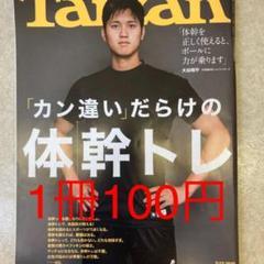 """Thumbnail of """"Tarzan 2015年全22冊 664〜686"""""""
