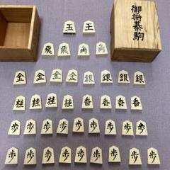 "Thumbnail of ""将棋 将棋駒 木製"""