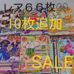 """Thumbnail of """"‼️2014R星座カード10枚追加☆ アイカツレアカード66枚セット"""""""