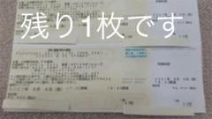 """Thumbnail of """"斉藤和義 福岡公演 2枚"""""""