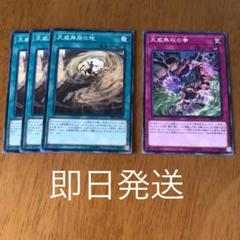 "Thumbnail of ""遊戯王 天威無崩の地 ×3 天威無双の拳 ×1 計4枚"""