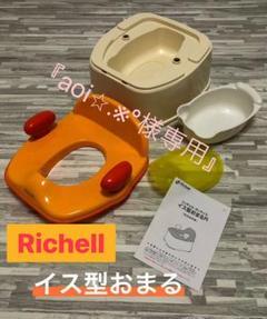 """Thumbnail of """"【3step トイトレ】リッチェル イス型おまるR オレンジ"""""""