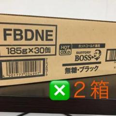 """Thumbnail of """"サントリー コーヒーボス無糖ブラック 185g×60本(2ケース)"""""""