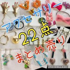 "Thumbnail of ""アクセサリー まとめ売り イヤリング ブレスレット 指輪 ネックレス ディズニー"""