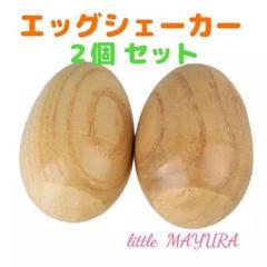 "Thumbnail of ""新品 木製 エッグシェーカー 2個 マラカス リトミック 赤ちゃん 楽器 音楽"""