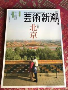"Thumbnail of ""芸術新潮、大特集、北京"""