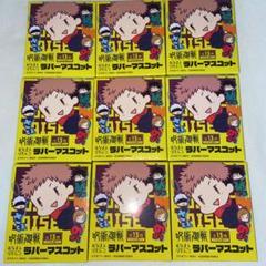 """Thumbnail of """"呪術廻戦おなまえぴたんこラバーマスコット 未開封9点セット"""""""