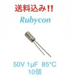 "Thumbnail of ""ルビコン 電解コンデンサ 50V 1μF 10個"""