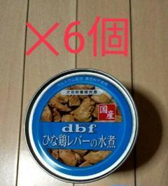 """Thumbnail of """"犬おやつ  デビフ 国産  ひな鶏レバーの水煮 (150g✕6個)"""""""