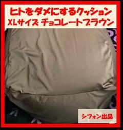 """Thumbnail of """"【※使用方法注意!笑】人をダメにする クッション XL ブラウン 新品 未使用"""""""