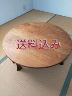 """Thumbnail of """"昭和 レトロ ちゃぶ台 折りたたみテーブル"""""""
