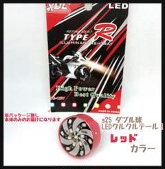 """Thumbnail of """"バイク用LEDくるくるテール ランプ バルブ s25 ダブル球 レッド"""""""