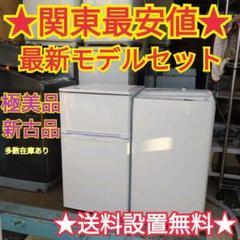 "Thumbnail of ""531★送料設置無料★新生活応援 冷蔵庫 洗濯機 セット"""