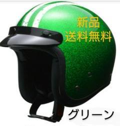 "Thumbnail of ""【新品】LEAD FLAKER スモールジェットヘルメット グリーン"""