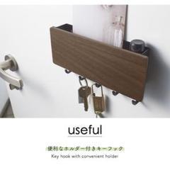 "Thumbnail of ""キーフック スタイリッシュ 鍵かけ"""