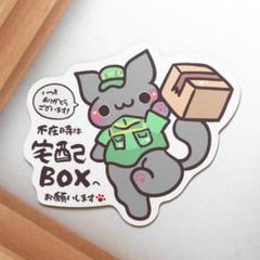 "Thumbnail of ""【宅配BOX】黒猫ちゃんのマグネット"""