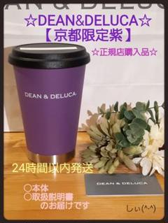 "Thumbnail of ""DEAN&DELUCA♡京都限定【紫】サーモタンブラー マグ ディーン&デルーカ"""