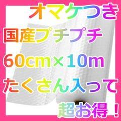 "Thumbnail of ""60㎝×10m プチプチ ぷちぷち 梱包材 緩衝材"""