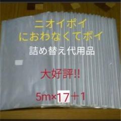 "Thumbnail of ""におわなくてポイ ニオイポイ  スマートポイ 代用品 カセット 5m×17+1"""