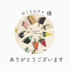 "Thumbnail of ""はくとんママ様専用"""