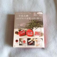 """Thumbnail of """"リンネル付録 牛乳石鹸「カウブランド赤箱」"""""""