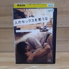 """Thumbnail of """"人のセックスを笑うな  DVD"""""""