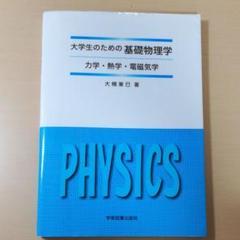 "Thumbnail of ""大学生のための 基礎物理学 力学・熱学・電磁気学"""