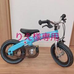 """Thumbnail of """"【8/6まで限定値下げ】へんしんバイク 変身バイク キックバイク ストライダー"""""""