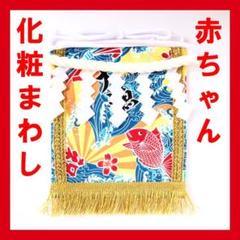 """Thumbnail of """"赤ちゃん化粧まわし「えびすこくん」《黄色い大漁旗》記念撮影衣装"""""""