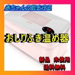 """Thumbnail of """"おしりふき温め器  ベビーグッズ  ウェットティッシュ"""""""