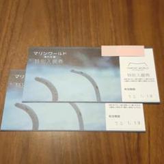 """Thumbnail of """"Kさま専用 マリンワールドチケット"""""""
