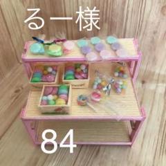 """Thumbnail of """"84☆カラフルカラーのお菓子セット ハンドメイド"""""""