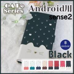"""Thumbnail of """"AQUOS Sense2 手帳型 ケース ブラック 猫/291"""""""