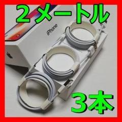 ③本 iPhone 充電器 ライトニングケーブル2m 純正品工場取り寄せ品