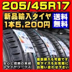 "Thumbnail of ""【送料無料】205/45R17 新品タイヤ 輸入タイヤ 未使用 17インチ"""