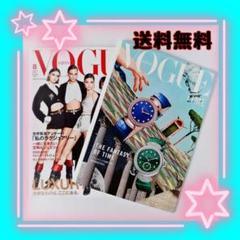 "Thumbnail of ""【送料無料】VOGUE JAPAN 2020 No.252 BTS"""