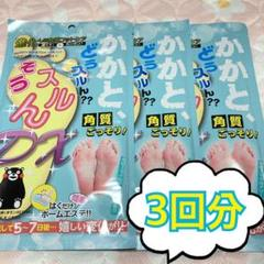 "Thumbnail of ""◆かかと角質ケア◆"""