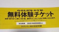 """Thumbnail of """"ゴールドジム無料体験チケット"""""""