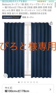 "Thumbnail of ""Bedsure カーテン 1級 遮光 ネイビー 幅100cm丈178㎝"""