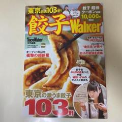 "Thumbnail of ""餃子Walker 橘田いずみ"""