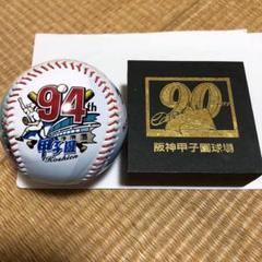 "Thumbnail of ""90回記念大会 甲子園 土 94回甲子園グッズボール"""