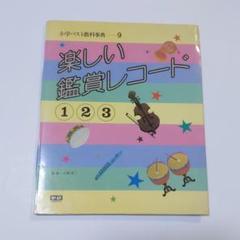 """Thumbnail of """"楽しい鑑賞レコード"""""""