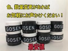 """Thumbnail of """"GOSEN グリップテープ 白色 黒色 混色 8個 ★最安値★ テニス 白黒"""""""