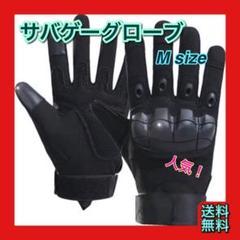 """Thumbnail of """"【新品】サバゲー グローブ バイク グローブ スマホ対応 ブラック Mサイズ"""""""